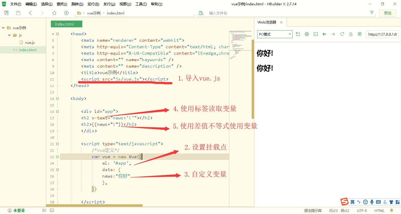 Vue学习笔记(一):十分钟带你入门Vue