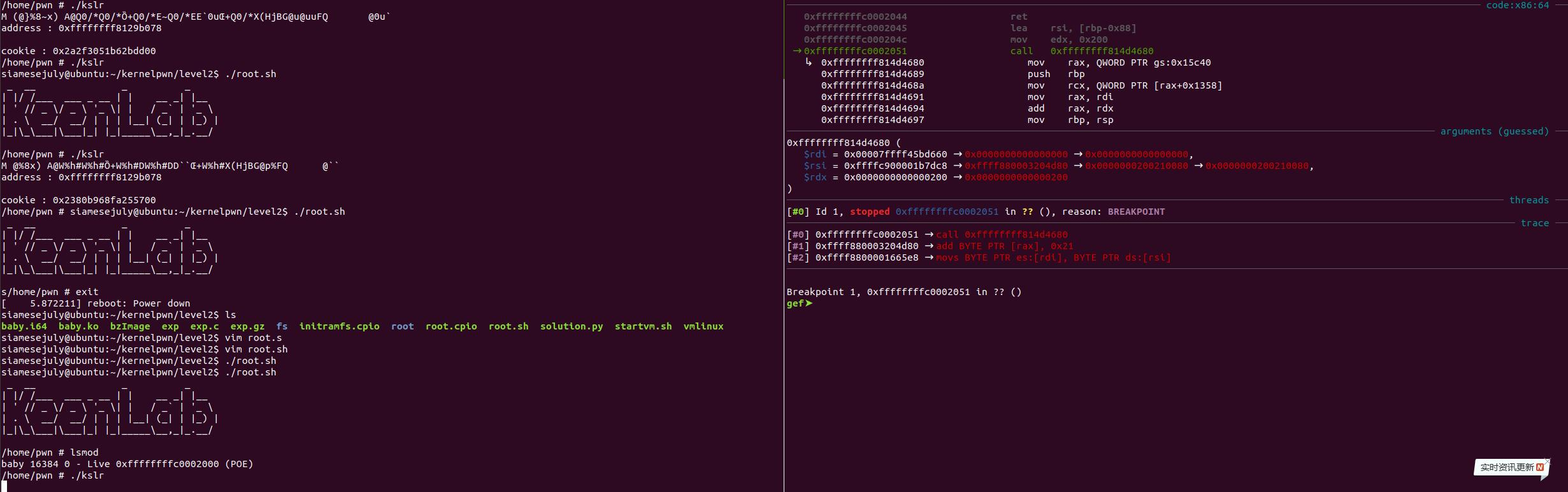 老表带你学Linux kernel pwn 入门(二)