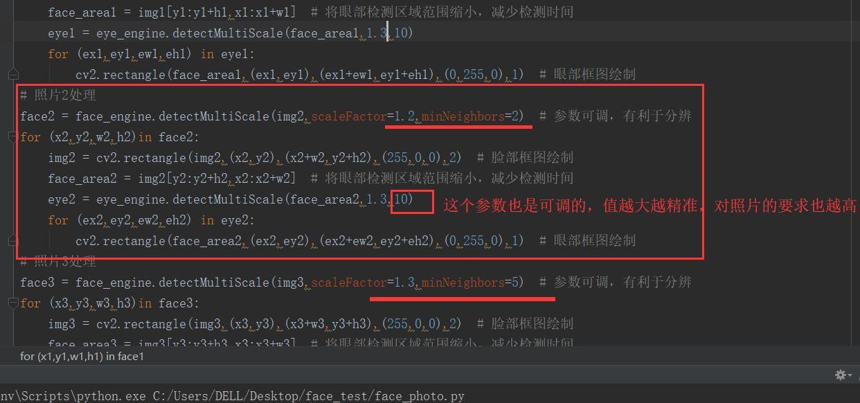 Python人脸识别(1)——人脸检测(静态照片)
