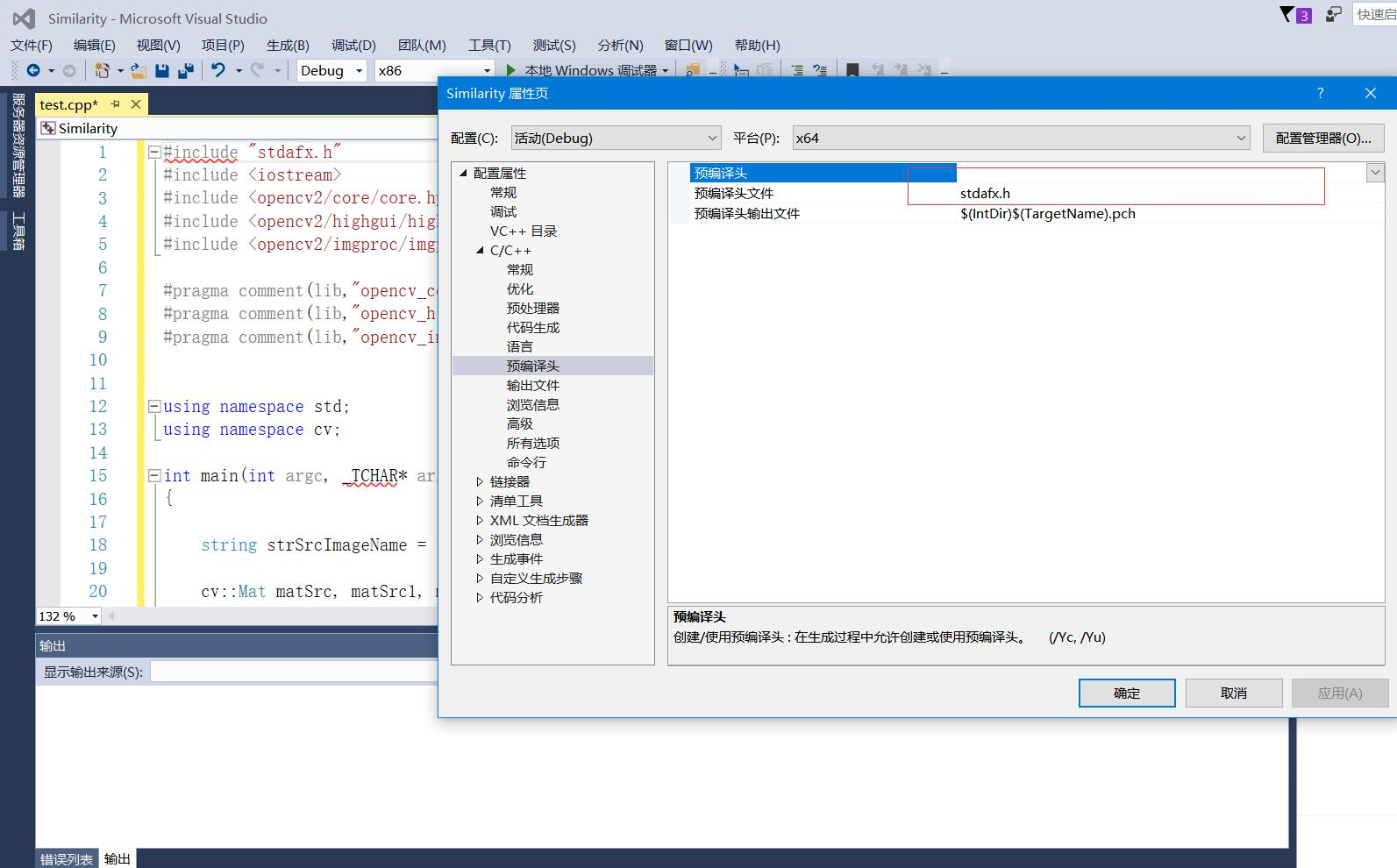 "VS2015 无法打开源文件 ""stdafx.h""问题"