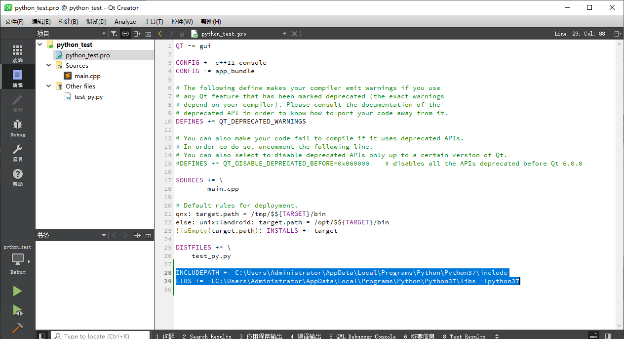 Qt调用Python详细过程