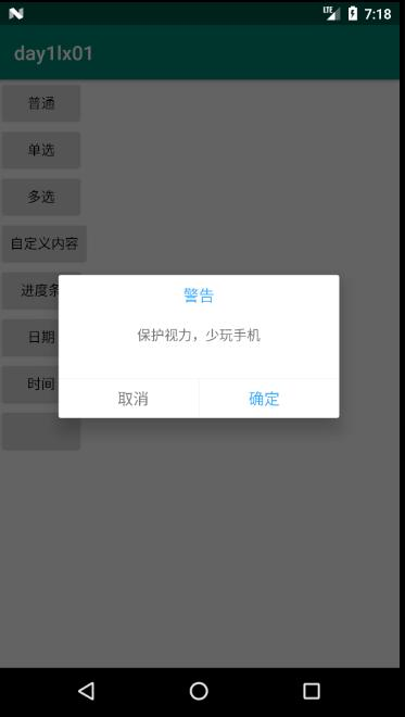 Android height 1 day1Dialog对话框